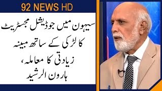 Haroon Ur Rasheed comments on alleged misconduct of Sehwan judge
