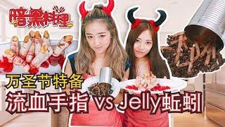 《暗黑料理》万圣节特备!流血手指 vs Jelly 蚯蚓!