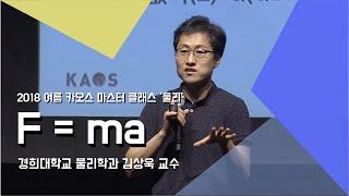 [강연] F = ma _ 김상욱 교수_1강  | 2018 여름 카오스 마스터 클래스 '물리'