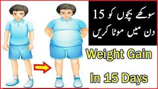 15 Din Mein Jism Mota - Sukhe Bachon Ko Wazan BaDhane Ki Remedy - Weight Gain Fast