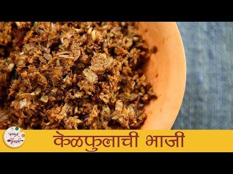 Kelphulachi Bhaji In Marathi | केळफुलाची भाजी | Recipe In Marathi | Maharashtrian Recipes | Archana