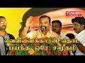 வெள்ளைக்காரன் தொட பயந்த ஒரே சமூகம் | bayilvan ranganathan speech | Bayilvan ranganathan controversy