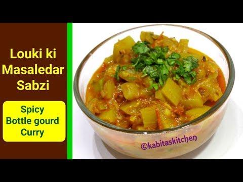 Louki ki Sabzi Recipe | लौकी की मसालेदार सब्ज़ी | Pressure cooker Recipe | kabitaskitchen