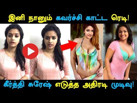 Xxx Mp4 இனி நானும் கவர்ச்சி காட்ட ரெடி கீர்த்தி சுரேஷ் எடுத்த அதிரடி முடிவு Keerthi Suresh Tamil Cinema 3gp Sex