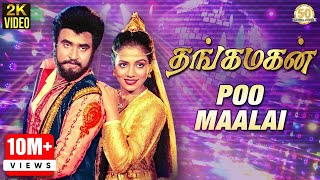 Thangamagan Tamil Movie Songs | Poo Maalai Video Song | Rajinikanth | Poornima | Ilaiyaraaja