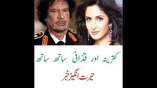 Katrina Kaif & Muammar Qazafi