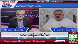Exclusive Interview of Zafarullah Khan Jamali | Live With Nasrulah Malik | 7 October 2017 | Neo News