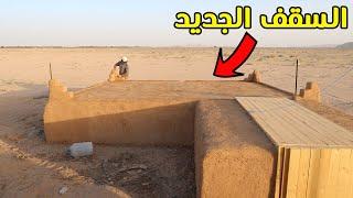 بناء غرفة تحت الارض | المرحلة الرابعة عشر 👷♂️🏡