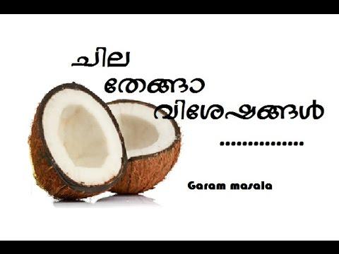 Tips to Keep Coconut for long period തേങ്ങ കേടുകൂടാതെ എങ്ങനെ സൂക്ഷിക്കാം
