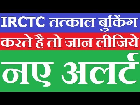 Watch This Alert Then Book Your Tatkal Ticket On Irctc 2018
