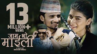 Jam Bho Maili | Prakash Dutraj | Shanti Shree Pariyar | Ft. Roshni \u0026 Niks | New Lok Dohori Song 2078