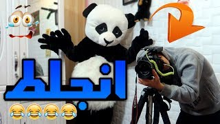 الباندا العملاق 🐼 || مقلب بحسوني #تحشيش2019😂 #شصار بي ؟؟ #عمار ماهر 💯