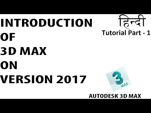3D Max | 3D animation Software Introduction of Interface Tutorial Part 1 | Hindi