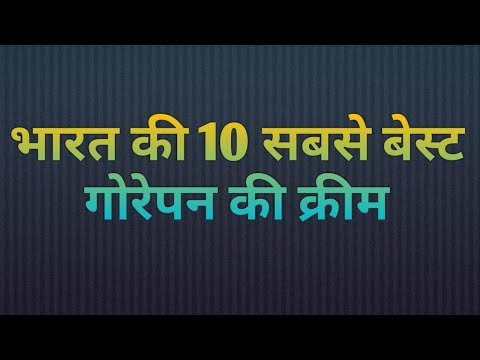 top 10 fairness cream for men review in hindi