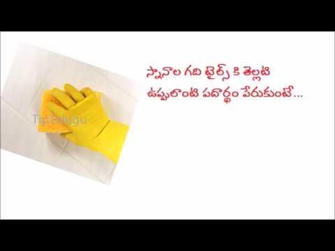 Tip Telugu #11 Bathroom tiles cleaning