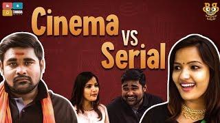 Cinema Vs Serial || Bumchick Babloo || Tamada Media