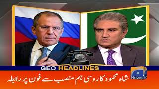 Geo Headlines - 09 AM | Shah Mehmood Ka Russian Ham-Mansab Se Phone Par Raabta | 15th August 2019