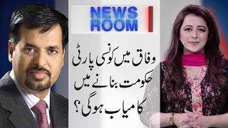 News Room   PSP Strategy for 2018 elections   Sana Mirza   8 June 2018   92NewsHD