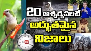 20 Amazing Facts That Will Blow Your Mind | Most Intresting Facts | Unknown Facts Telugu