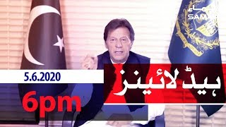 Samaa Headlines - 6pm | Pakistan can't afford another lockdown: PM Imran Khan