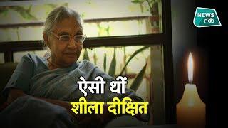 SHEILA DIKSHIT के निधन से शोक की लहर, क्या कहे बीजेपी- कांग्रेस के नेता ? #NewsTak