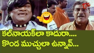 Babu Mohan And Kota Srinivasarao Best Comedy Scenes | Telugu Comedy Videos | NavvulaTV