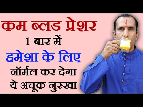 Low Blood Pressure Home Remedies in Hindi - निम्न रक्तचाप के उपचार Health Video 56