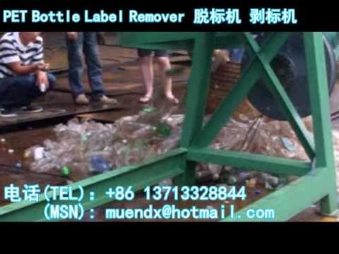 PET Bottle Label Remover /Plastic bottle label removal