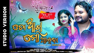 To Aakhi Mo Aaina    Humane Sagar New Song - R.Ankita - New Odia Song 2021 - Chinmay Dash - Bibhun
