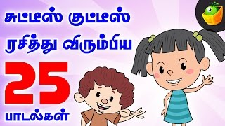 Top 25 Chutties Kutties Songs   45+ Mins Compilations   Magicbox Animation   Tamil Rhymes for Kids