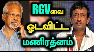 Mani Rathnam Made Ram Gopal Varma to Runaway from kollywood- Filmibeat Tamil