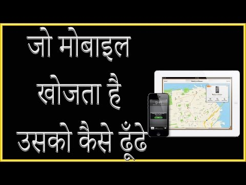 How to trace mobile phone in india | find lost mobile | Hindi