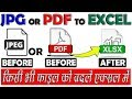 How to convert JPG Image or PDF to Excel Spreadsheet Online│Image into xlsx│PDF into xlsx