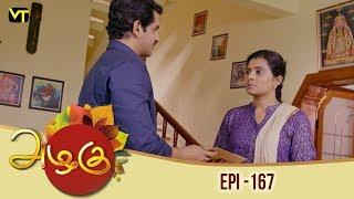 Azhagu - Tamil Serial | அழகு | Episode 167 | Sun TV Serials |  07 June 2018 | Revathy | Vision Time