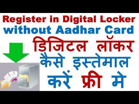 How to Register in Digital Locker without Aadhar Card & How to use #DigitalLocker : #DigitalIndia