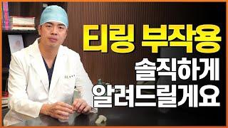 티링 부작용 😨 수술하기 전에 꼭 확인하세요!