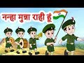 Patriotic Song India Nanha Munna Rahi Hoon