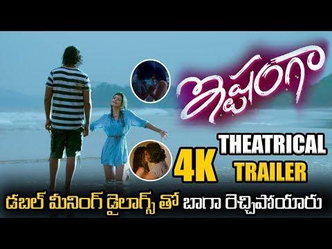 Xxx Mp4 Ishtangaa Theatrical Trailer ArjunMahi Tanishq Rajan Priyadarshi 3gp Sex