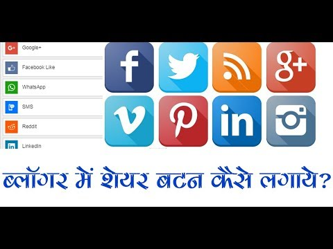 Blogger | How to Add Social Sharing Buttons on Your Website in Hindi