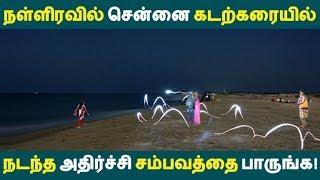 நள்ளிரவில் சென்னை கடற்கரையில் நடந்த அதிர்ச்சி சம்பவத்தை பாருங்க! |Tamil News
