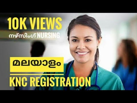 HOW TO RENEW KNC REGISTRATION  | KERALA NURSING COUNCIL | MALAYALAM