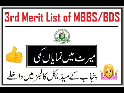 3rd Merit List of MBBS/BDS , UHS Lahore (Private Medical Colleges of Punjab)