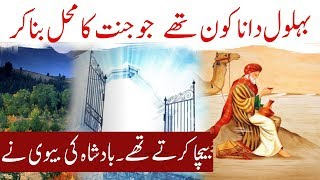 Story Of Hazrat Behlol Dana (R.A) In Urdu Hindi | Khubsurat Waqia | Daily Jameel