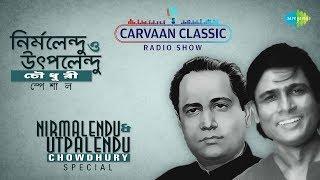 Carvaan Classic Radio Show Nirmalendu & Utpalendu Chowdhury Special   Bhalo Koira   Sohag Chand