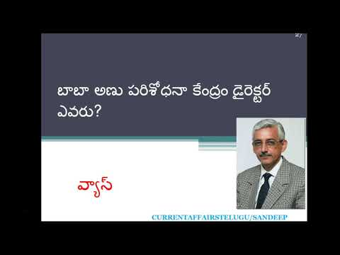Latest Who is Who is in Telugu part 2 with Explanation