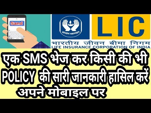 Lic Policy Kaise Check Kare || How To Check Lic Policy Via Sms || in hindi