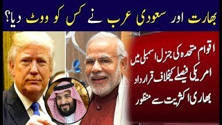 To Whom India And Saudi Arab Give Vote For Jerusalem? | Neo News