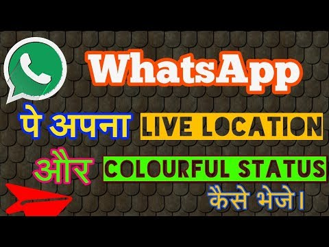 How to send live location from WhatsApp| send colourful status messages