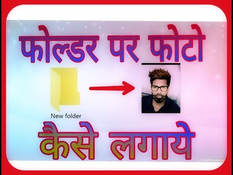 How to change pictures into icons for folder| how to set picture on folder