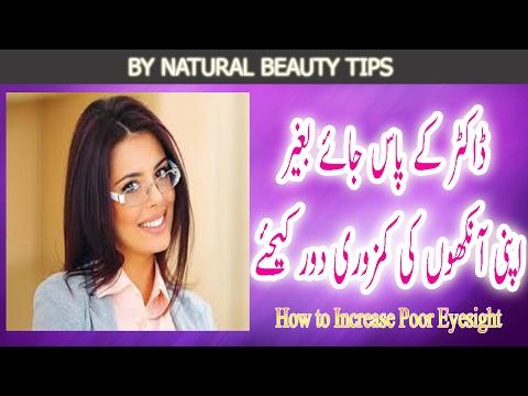 How to Increase Poor Eyesight Urdu /Hindi | Nazar ki Kamzori ka Nuskha | نظر کی کمزوری کا علاج